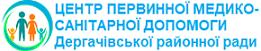 Центр ПСМД Дергачівської районної ради