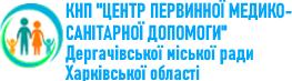 Центр первинної медико-санітарної допомоги» Даргачівської міської ради Харківської області